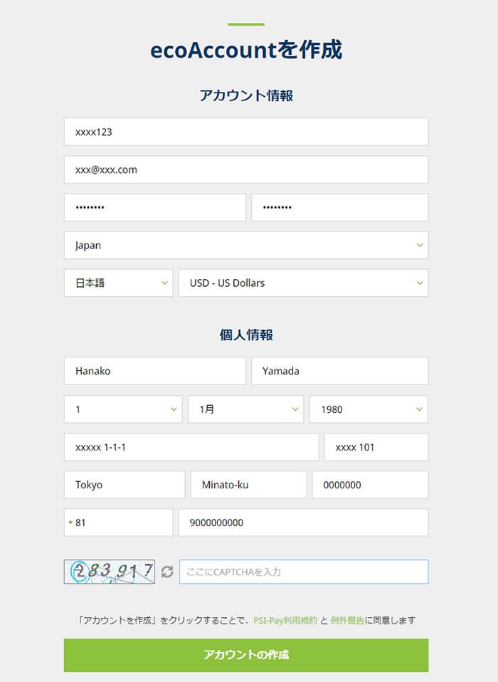 エコペイズ登録画面