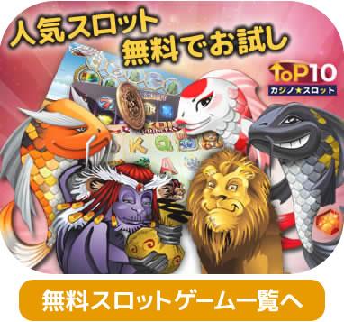 無料オンラインカジノスロットゲーム