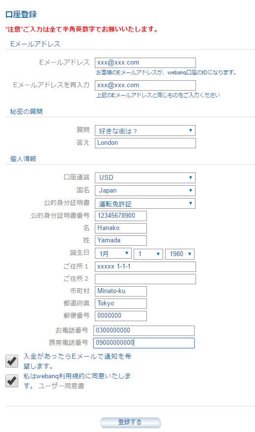 ウェバンク登録画面