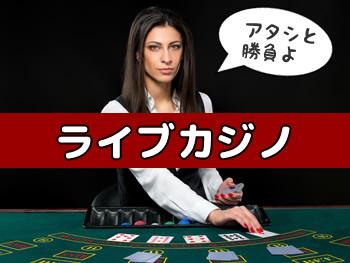 ライブカジノ