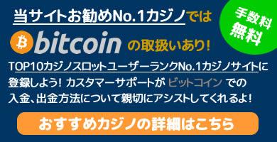 ビットコイン おすすめネットカジノ