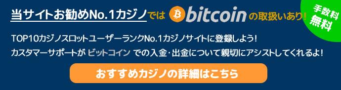 ビットコイン ネットカジノお勧めNo.1