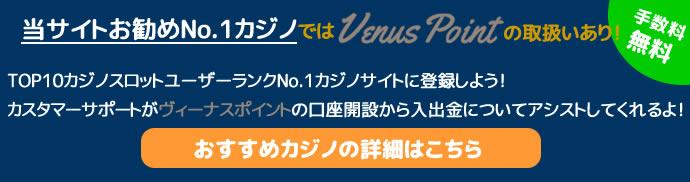 ヴィーナスポイント ネットカジノお勧めNo.1