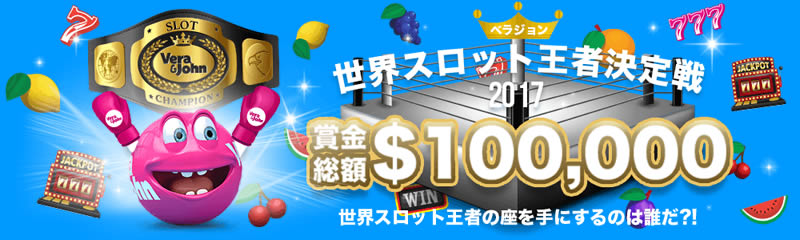 ベラジョンカジノキャンペーン