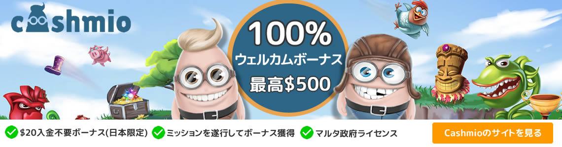 ネットカジノお勧めNo.1