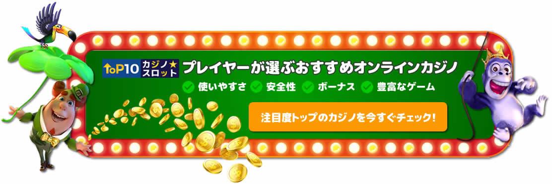 おすすめネットカジノ