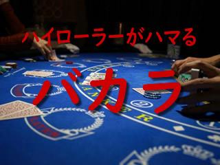 バカラ カジノ