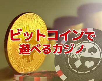 ビットコインオンラインカジノ