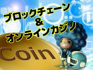 ブロックチェーンとオンラインカジノ