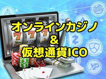 オンラインカジノとICO