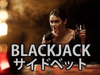 ブラックジャック サイドベット