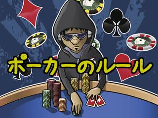 ポーカールール初心者