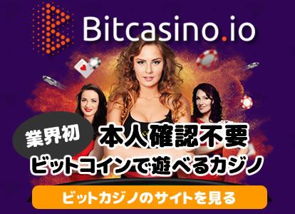 ビットコインカジノ
