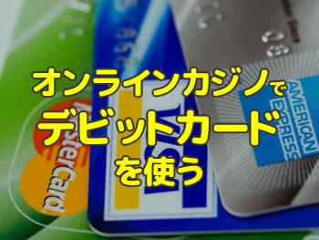 デビットカード でカジノへ入金