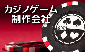 カジノゲーム制作会社