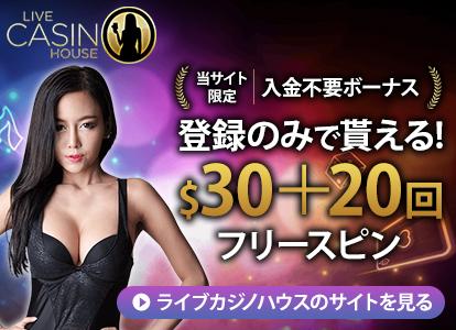 ライブカジノハウスお得情報
