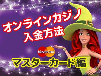 マスターカード でオンラインカジノへ入金