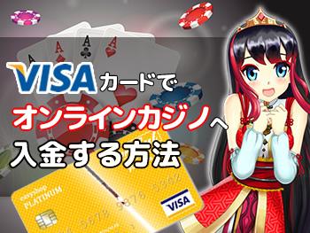 VISAカード でオンラインカジノへ入金
