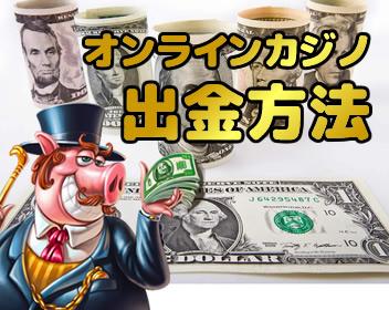 オンラインカジノ出金方法