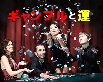 ギャンブルと運