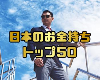 日本人お金持ちランキング
