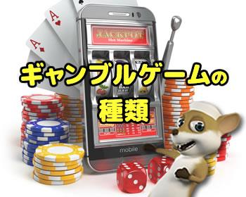 ギャンブルゲーム種類