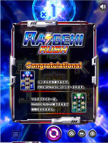 雷撃ライジングスロット- 雷撃ラッシュ