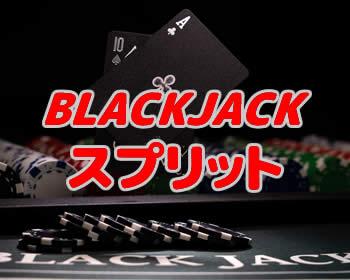 ブラックジャックのスプリット