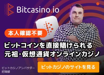 ビットカジノスお得情報