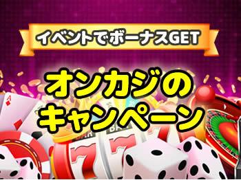カジノ キャンペーン