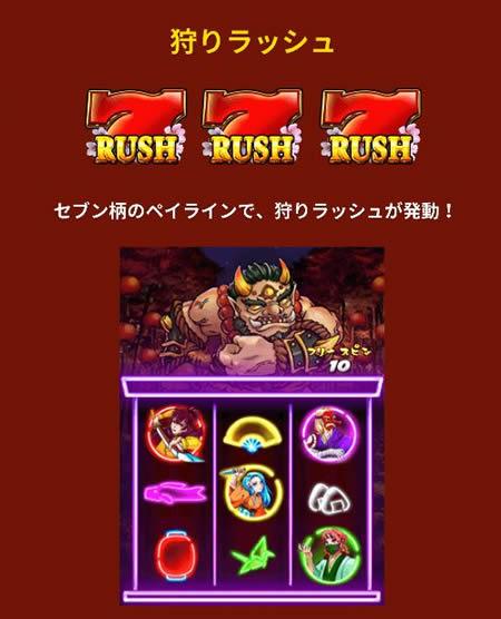 狩りラッシュ Oni Hunter スロット