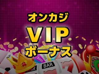 カジノ VIP ボーナス