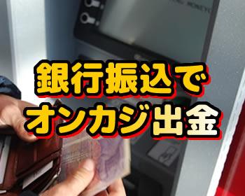 オンカジ銀行振込
