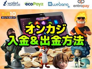オンラインカジノ入金