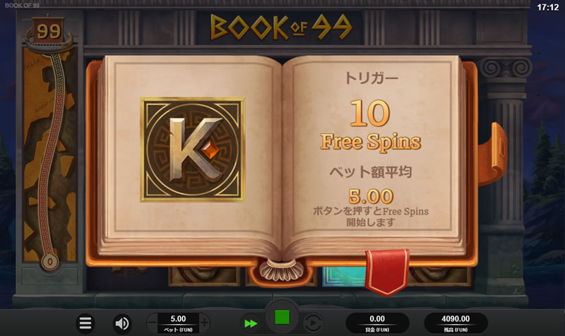 book of 99 フリースピン