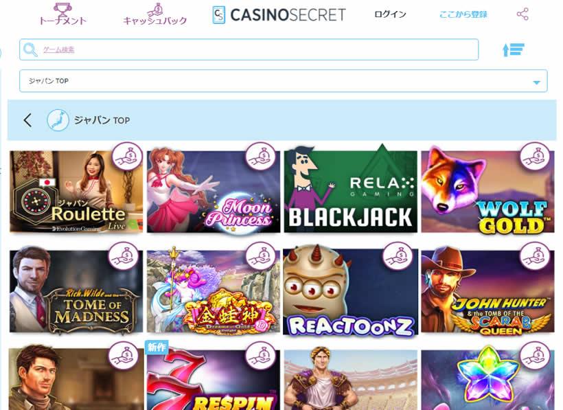 カジノシークレットのゲーム